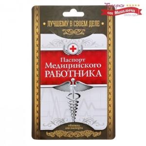 Обложка для паспорта Медик