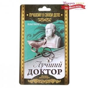 Обложка для паспорта Лучший доктор