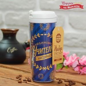 Подарочный набор Любимому учителю: термостакан и молотый кофе